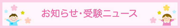 お知らせ・受験ニュース
