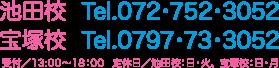 池田校 Tel.072-752-3052、宝塚校 Tel.0797-73-3052 受付/13:00?18:00 、定休日/池田校:日・火、宝塚校:日・月